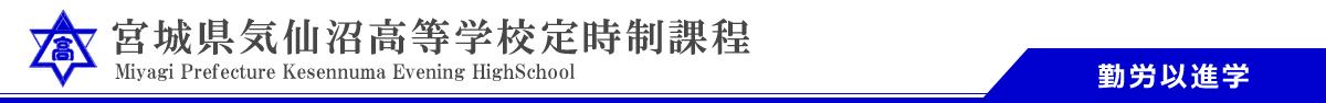 宮城県気仙沼高等学校定時制課程